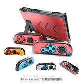 Nintendo Switch 金屬鋁質保護殼 保護殼