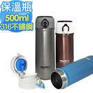 《 3C批發王 》Perfect【彈蓋式316不鏽鋼保溫杯500cc】台灣製 不鏽鋼製保溫瓶/保冷瓶/魔法瓶