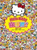 (二手書)Hello Kitty在哪裡