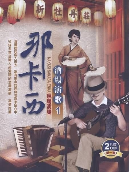 那卡西酒場演歌 第一套  雙CD(購潮8)