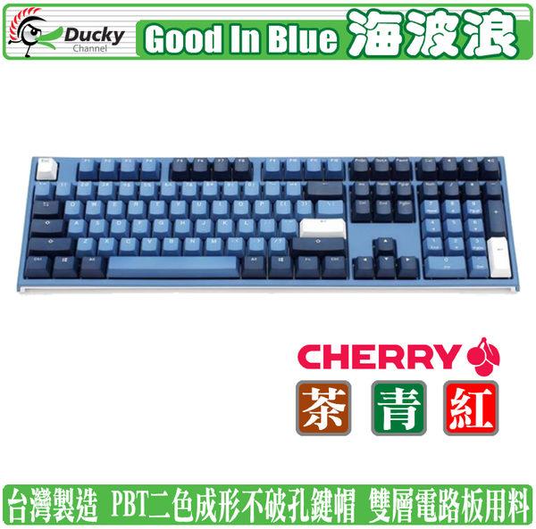 [地瓜球@] Ducky ONE 2 Good In Blue 海波浪 機械式 鍵盤 PBT 二色 Cherry 茶軸 紅軸 青軸
