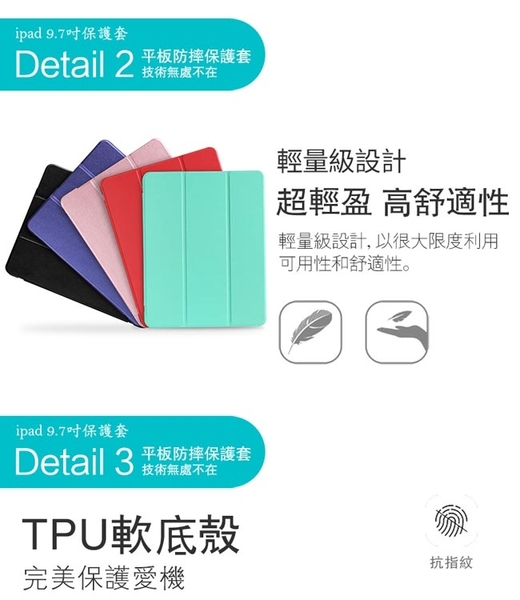 Apple蘋果 iPad 9.7吋2017/2018版高質感TPU筆槽三折連體保護皮套