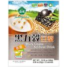 【薌園】黑五穀豆漿 (25公克 x 12入) x 12袋
