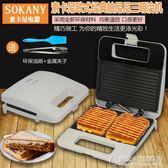 家用帕尼尼三明治機早餐烤面包機 概念3C旗艦店