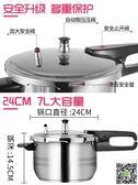 壓力鍋 蘇泊爾304不銹鋼高壓鍋家用燃氣電磁爐通用壓力鍋1-2-3-4-5-6人 MKS薇薇家飾