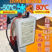 應急電源 12v汽車應急啟動電源鋰電池車載備用電瓶柴油車大排量車用多功能 YYJ卡卡西