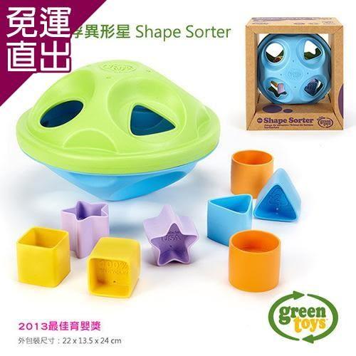 美國Green Toys 幽浮異形星0【免運直出】