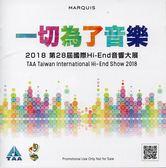 【停看聽音響唱片】【CD】2018第28屆國際Hi-End音響大展:一切為了音樂