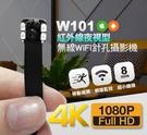 【認證商品】獨家4K高畫質W101無線WIFI針孔攝影機遠端監看竊聽器密錄器