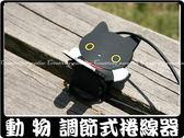 【調整式繞線器】可愛動物造型多用捲線器收納集線器收線器