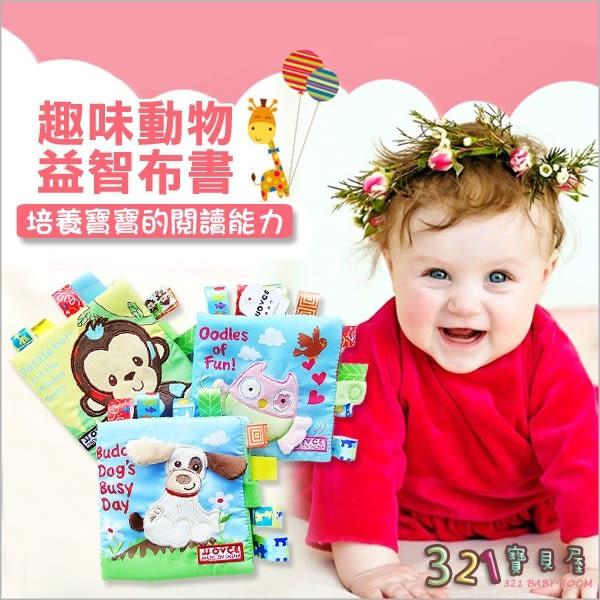 布書 嬰兒玩具床邊故事書-JJOVCE撕不破教具-321寶貝屋