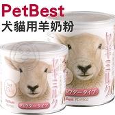 【培菓寵物48H出貨】PetBest 犬貓用羊奶粉 250g 幼犬 幼貓 補充營養 羊奶 幼母貓