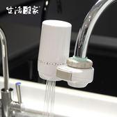 廚房水龍頭除氯過濾器含濾心 生活采家 洗蔬果洗手除氯除重金屬 淨水器#75001