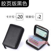 證件包/卡包 卡包女士證件位大容量套多卡位男式卡片包錢包一體包小 6色