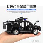 兒童警車玩具車仿真合金回力聲光模型 特警車男孩小汽車警察車模『小淇嚴選』