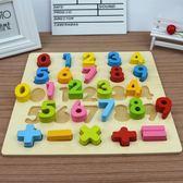 數字字母拼圖兒童積木男女孩寶寶早教益智力開發玩具1-2-3-6周歲