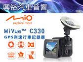 【Mio】MiVue C330 GPS測速行車記錄器*GPS測速照相雙預警/F1.8大光圈/130度廣角鏡頭/送16G卡