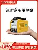 【臺灣現貨】【金亨昌】電焊機110V家用小型便攜全銅250直流逆變不銹鋼焊機 米家WJ