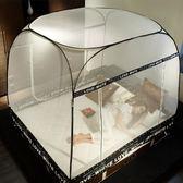 蚊帳免安裝1.8m床雙人家用拉鍊可折疊公主風學生方頂三開門蒙古包DH