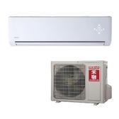【HERAN禾聯】 6-8坪R410A一級變頻冷暖分離式空調 HI-G36H/HO-G36H(含基本安裝+舊機回收)