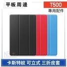 Samsung Galaxy Tab A7 【送亮面保護貼】10.4吋卡斯特紋三折皮套(T500/T505)