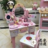 家家酒玩具兒童女孩梳妝臺公主化妝臺玩具套裝【君來佳選】