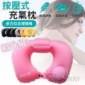 Pictet Fino 按壓式 充氣枕 舒柔護頸 U型枕 枕頭 飛機枕 快速充氣枕 旅行 露營 低頭族 輕巧便攜