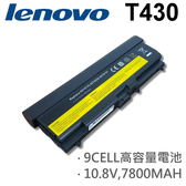 LENOVO 9芯 T430 日系電芯 電池 ThinkPad W  W510 W520 W530