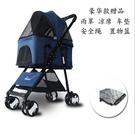 寵物推車分離式狗推車可摺疊輕便分離式四輪寵物車中小型犬通用 小山好物
