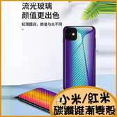 碳纖維紋漸變玻璃殼小米9T A3 紅米Note5 Note6 紅米Note7 紅米Note8 Pro手機殼 防刮背板 保護殼