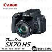 Canon PowerShot SX70 HS 65x光學變焦 21mm超廣角 4K錄影 旅遊類單眼  【公司貨】