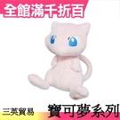 【夢幻】日本原裝 三英貿易 寶可夢系列 絨毛娃娃 第二彈 口袋怪獸 pokemon【小福部屋】