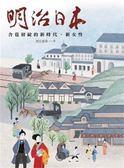 (二手書)明治日本:含苞初綻的新時代、新女性