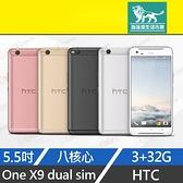 強強滾-【9成新 HTC ONE X9 DUAL SIM 32G】X9U 金(5.5吋、雙卡雙待、原盒)