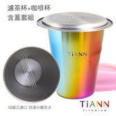 鈦安 TiANN  *咖啡杯泡茶組* 濾茶杯+鈦蓋+極光咖啡杯 套組