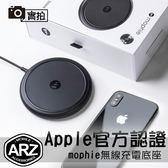 【Apple官方認證】mophie 無線充電底座 iPhone X i8 可7.5W快充 Qi無線充電板/充電器 ARZ