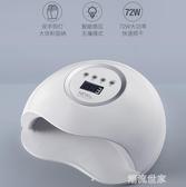 美甲72W照雙手大功率光療機甲油膠烤燈速幹烘干機智慧Led燈感應『潮流世家』
