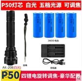 手電筒 p70變焦強光手電筒可充電超亮遠射5000多功能氙氣燈1000w打獵P50 城市科技DF