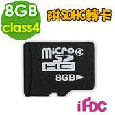《 3C批發王 》台灣數位 FDC microSDHC 8G 8GB Class4 高速卡 附SDHC轉卡 行車紀錄 智慧型手機用