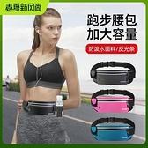 腰包女運動跑步手機袋男士健身裝備多功能大容量防水超薄隱形腰帶 夢幻小鎮