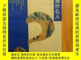 二手書博民逛書店罕見李登輝是什麼人Y14328 ( 香港)李曉莊 著 東方出版社