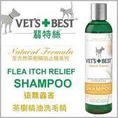 *WANG*翡特絲VET'S BEST《茶樹精油 皮膚舒緩洗毛精-驅離/修護》Flea Itch Relief Shampoo16oz