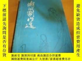 二手書博民逛書店潮汕劇作選罕見1Y12727 汕頭文聯 出版1980