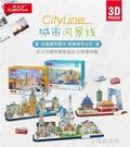 拼圖立體拼圖建筑模型拼裝 城市風景線DIY拼裝模型玩具