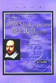 (二手書)莎士比亞故事集精選