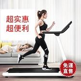 跑步機家用款小型迷你超靜音室內健身房專用簡易折疊走步機輕 【快速出貨】