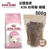 *KING WANG*【六包免運組】皇家K36 幼母貓貓飼料500g【分裝體驗包(真空包)】附發票