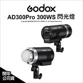 Godox 神牛 AD300 Pro 300WS 閃光燈 LED外拍燈 TTL 公司貨【可刷卡】薪創