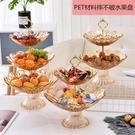 水果籃 創意透明多層疊加水果盤客廳塑料果籃歐式家用茶幾桌面糖果干果盆【快速出貨八折鉅惠】