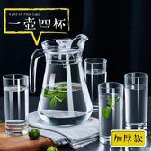 【新年鉅惠】冷水壺玻璃涼水壺大容量水杯套裝防爆耐熱家用耐高溫涼水杯